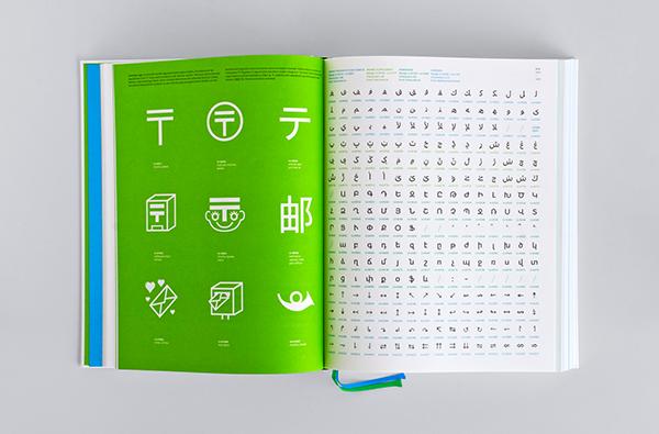 Seitenpaar »decodeunicode — Die Schriftzeichen der Welt«
