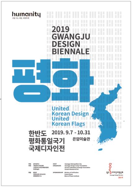 Gwangju Design Biennale 2019, Korea